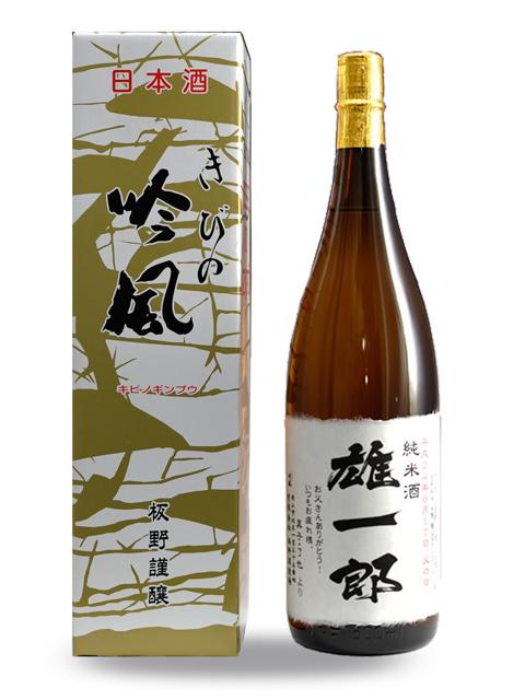 父の日 名入れオリジナルラベル酒 雄町米 純米酒1.8L