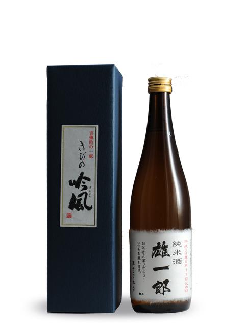 父の日 名入れオリジナルラベル酒 雄町米 純米酒 720ml