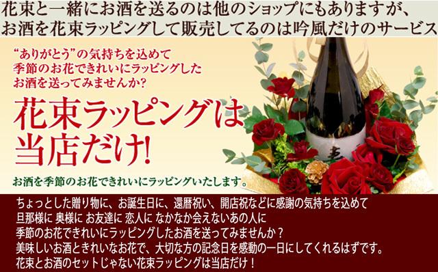 花束ラッピング・ラベル酒トップ画像
