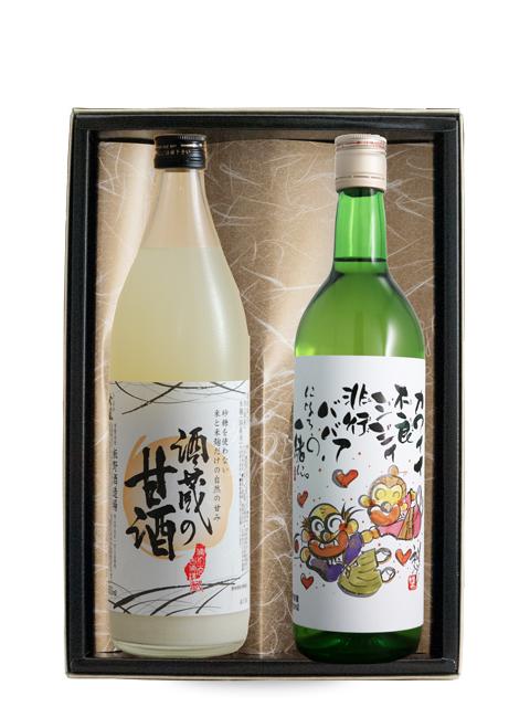 きびの吟風 ほんのり梅酒 甘酒 2本セット