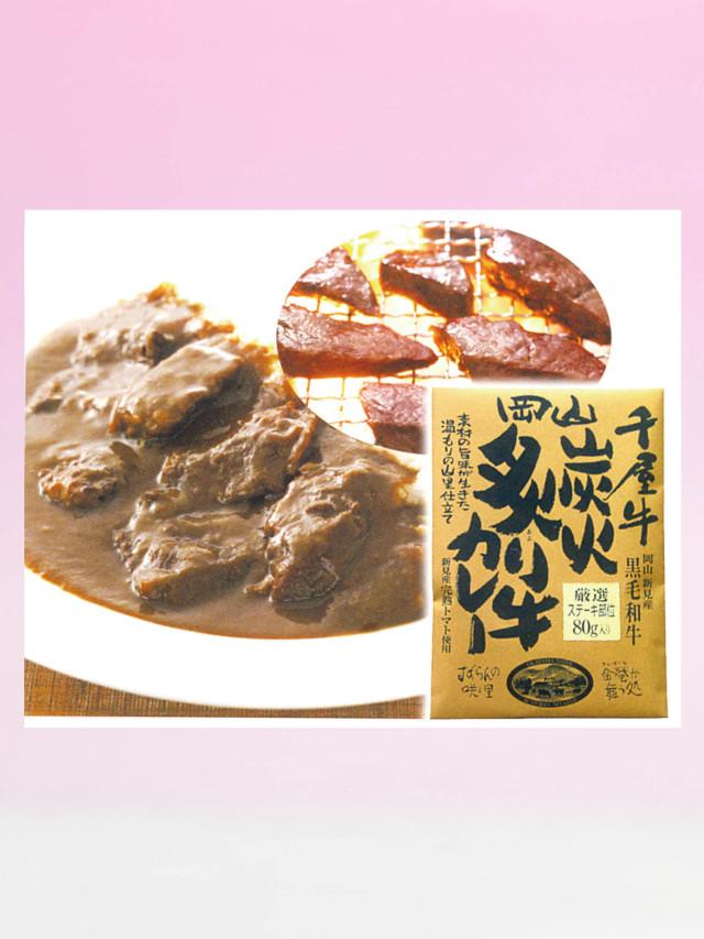 【食品・地酒ギフト】千屋牛 和牛カレー