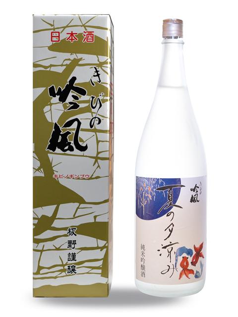 きびの吟風 雄町米 純米吟醸 夏の夕涼み 1.8L