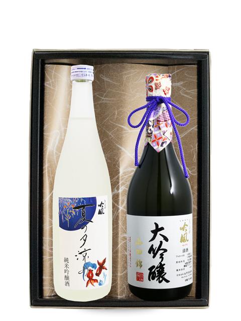 きびの吟風 雄町米純米吟醸 夏の夕涼み・山田錦 大吟醸 720ml 2本セット