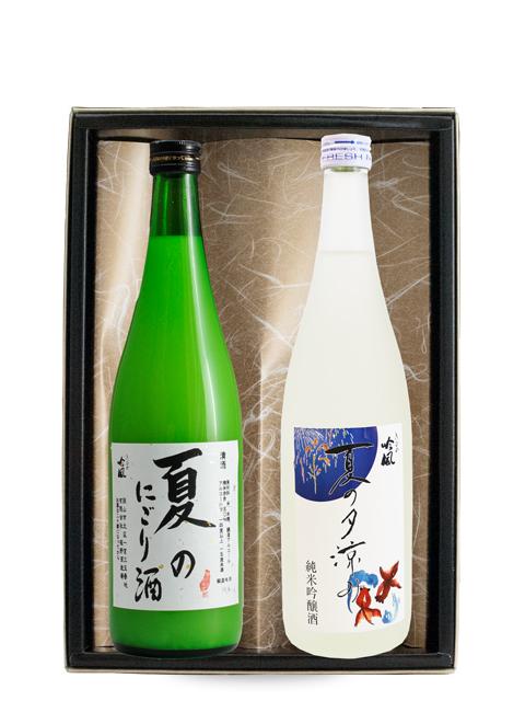 きびの吟風 雄町米純米吟醸 夏の夕涼み・夏のにごり酒 720ml 2本セット