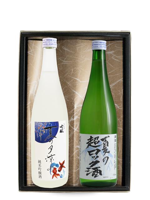 きびの吟風 夏の夕涼み・夏の超ロック酒 720ml 2本セット