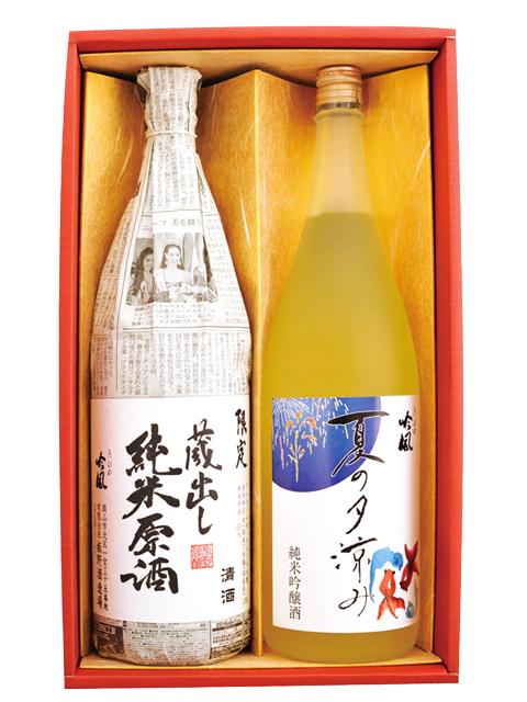 きびの吟風 夏の夕涼み 蔵出し純米原酒 1.8L 2本セット