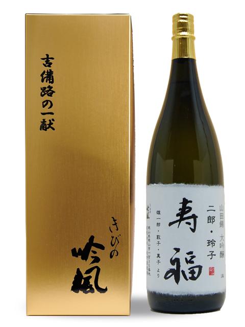 名入りオリジナルラベル酒 大吟醸 1.8L