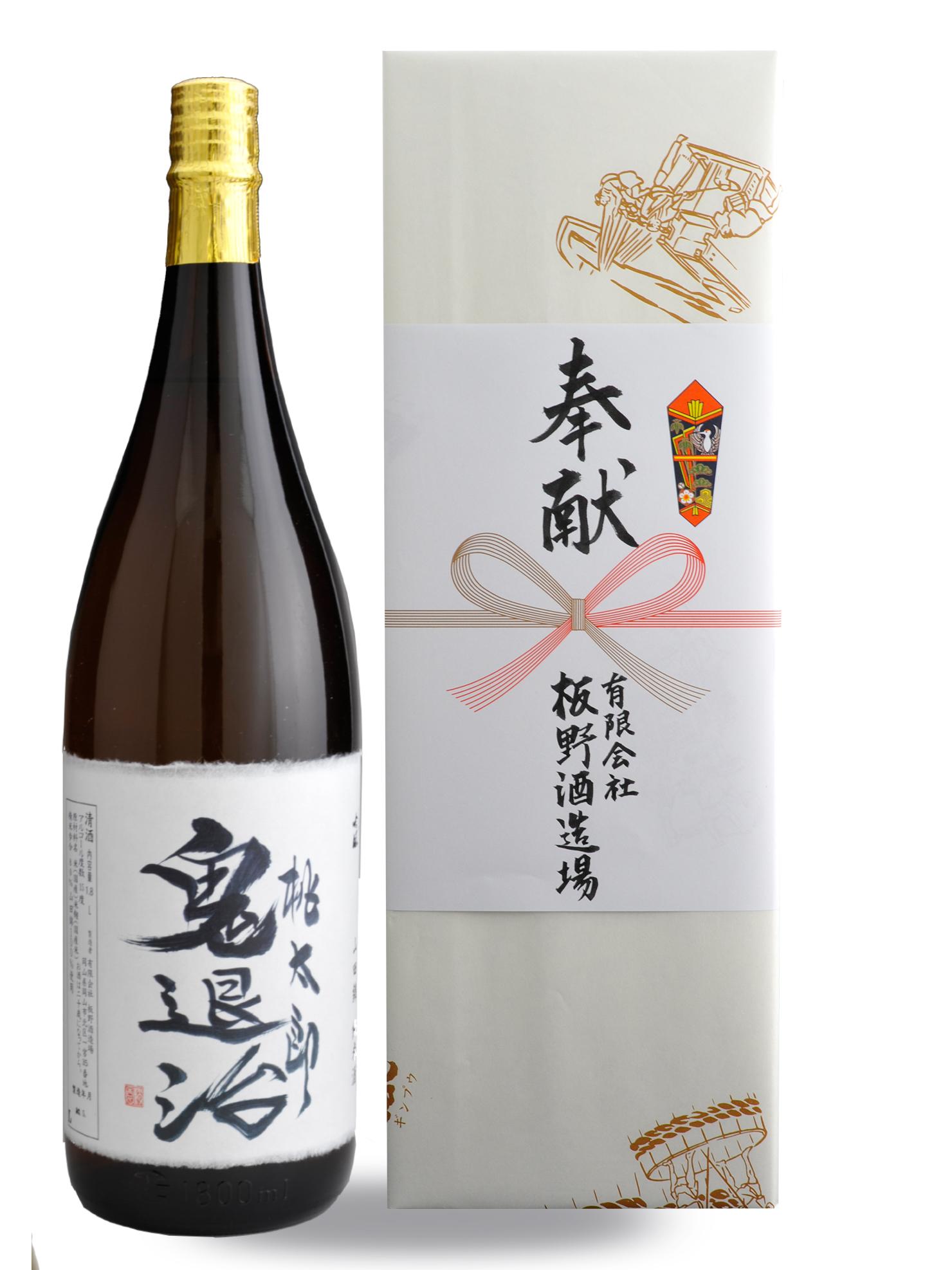 桃太郎鬼退治プリント熨斗 板野酒造場