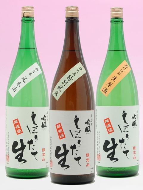 しぼりたて【無濾過生酒原酒】 1.8L飲み比べセット ☆限定品☆
