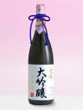 還暦祝いのプレゼントに花束ラッピング名入れラベル酒・酒蔵直送 大吟醸 1800ml