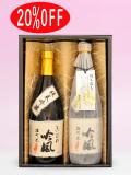 お試しセット雄町720X2 還暦祝いのプレゼントに花束ラッピング名入れラベル酒・酒蔵直送