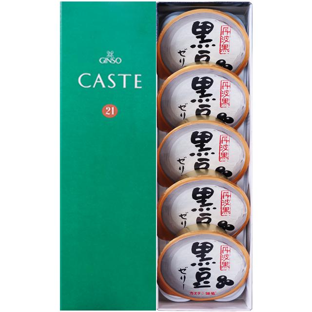 カステラ銀装 カステラ・黒豆ゼリー詰合せ BQ25