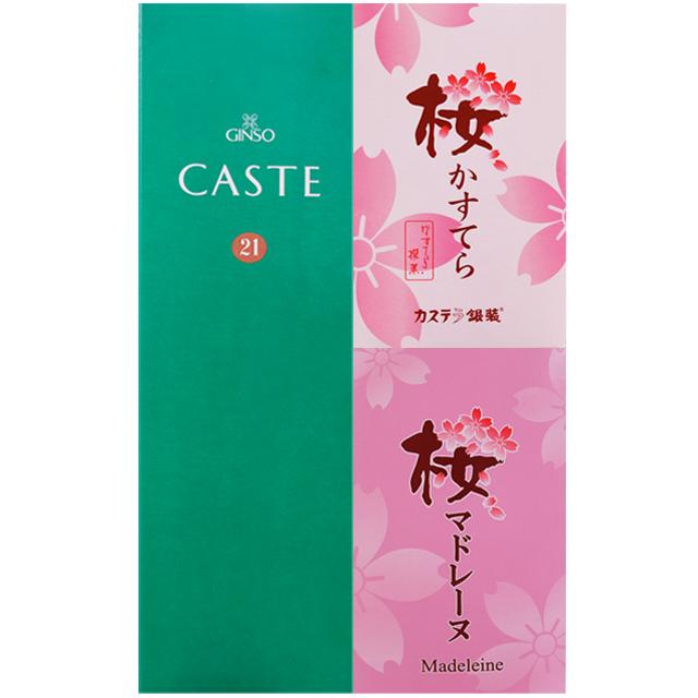 カステラ銀装 CASTE21(青箱)・桜かすてら・桜マドレーヌ詰合せ