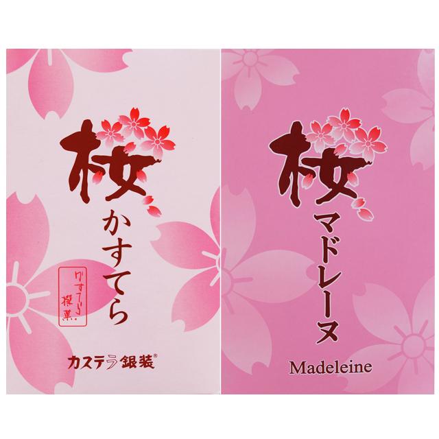 カステラ銀装 桜かすてら・桜マドレーヌ 2個詰合せ