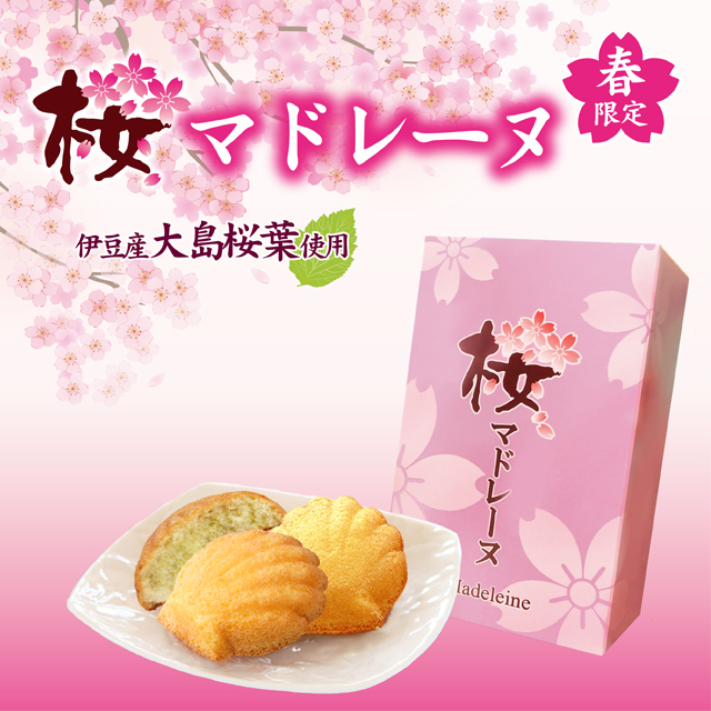カステラ銀装  桜マドレーヌ