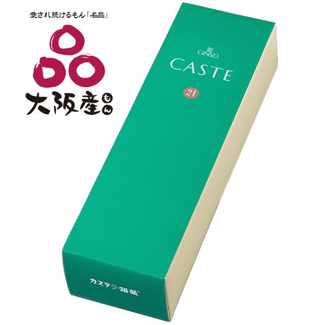 カステラ銀装 カステ21(青箱) B
