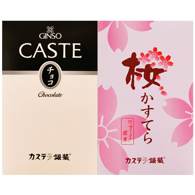 カステラ銀装 チョコレートかすてら・桜かすてら詰合せ