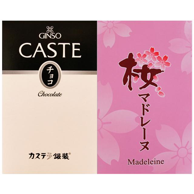 カステラ銀装 チョコレートかすてら・桜マドレーヌ詰合せ
