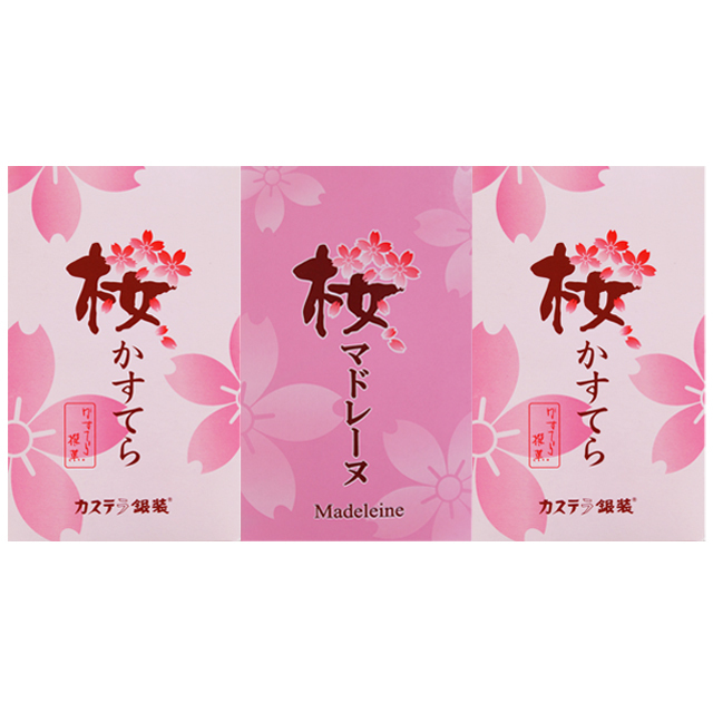 カステラ銀装 桜かすてら・桜マドレーヌ 3個詰合せ