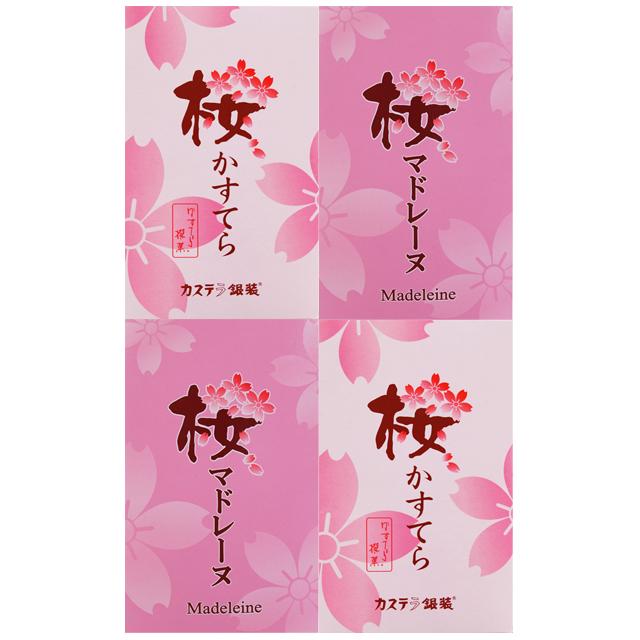 カステラ銀装 桜かすてら・桜マドレーヌ 4個詰合せ