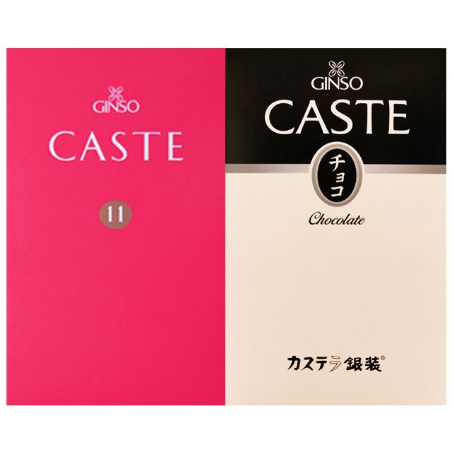 カステラ銀装 CASTE11(赤箱)ハーフ・チョコレートかすてら詰合せ