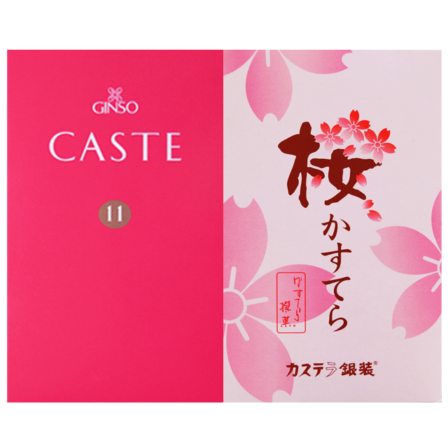 カステラ銀装 CASTE11(赤箱)ハーフ・桜かすてら詰合せ