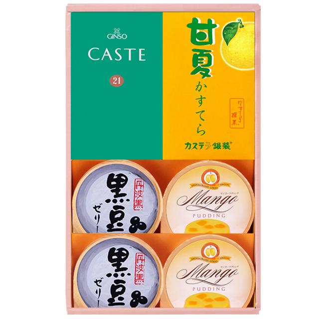カステラ銀装 CASTE21(青箱)ハーフ・甘夏かすてら・デザート詰合せ