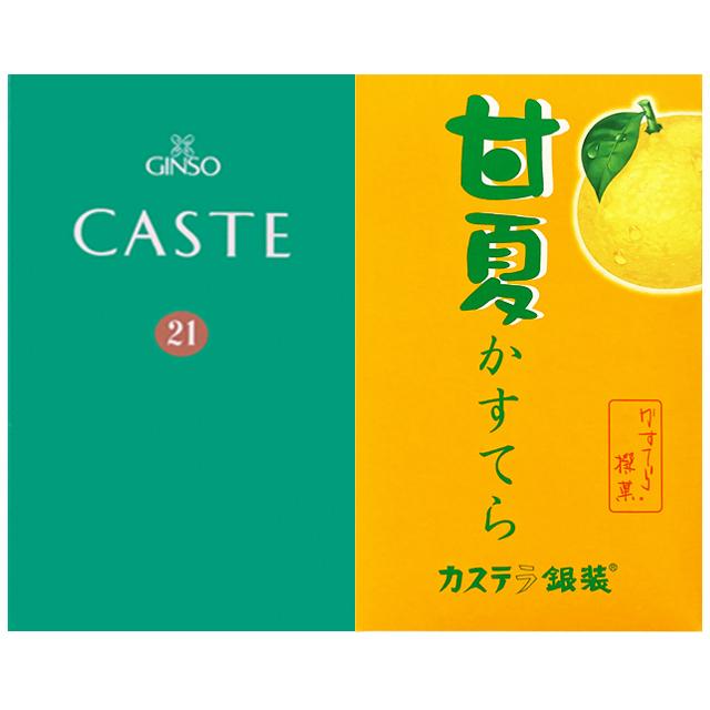 カステラ銀装 CASTE21(青箱)ハーフ・甘夏かすてら詰合せ