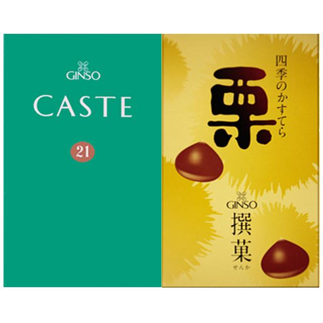 カステラ銀装 カステラセット S栗135