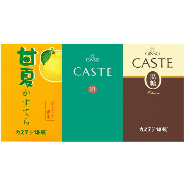 カステラ銀装 CASTE21(青箱)ハーフ・黒糖カステラ・甘夏かすてら詰合せ