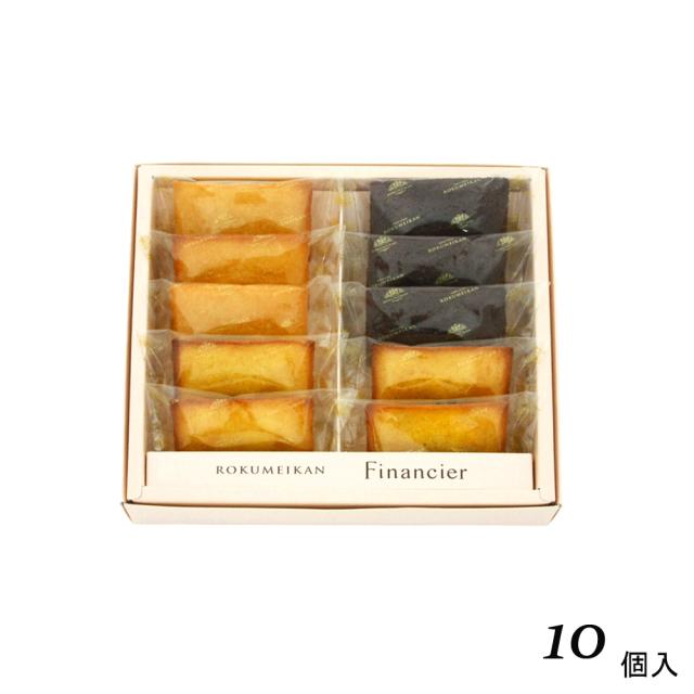 21フィナンシェレモン10個入