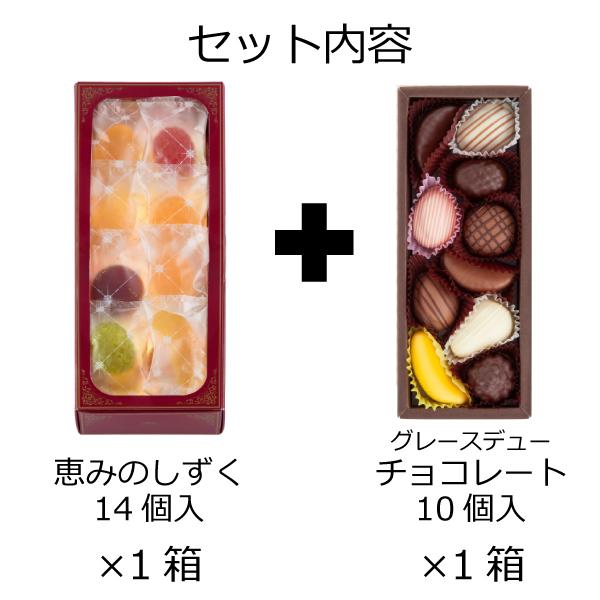 恵みのしずく&チョコレート