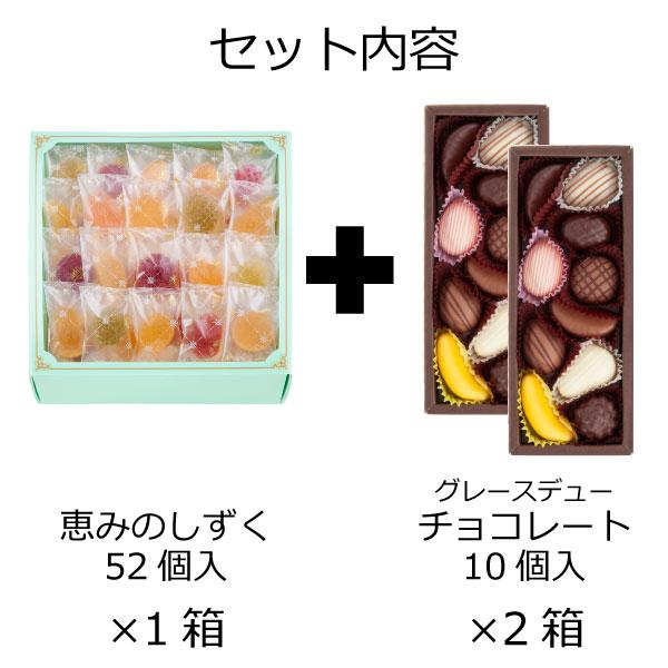 恵みのしずく&チョコレート 大