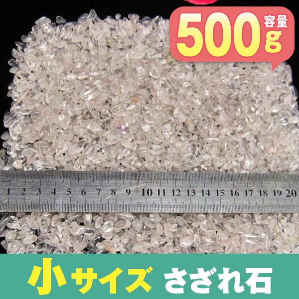 ローズクォーツさざれサイズ:小[T714-1]