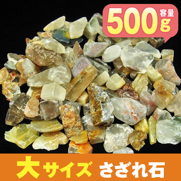 金針ルチル水晶さざれサイズ:大[T716-5]