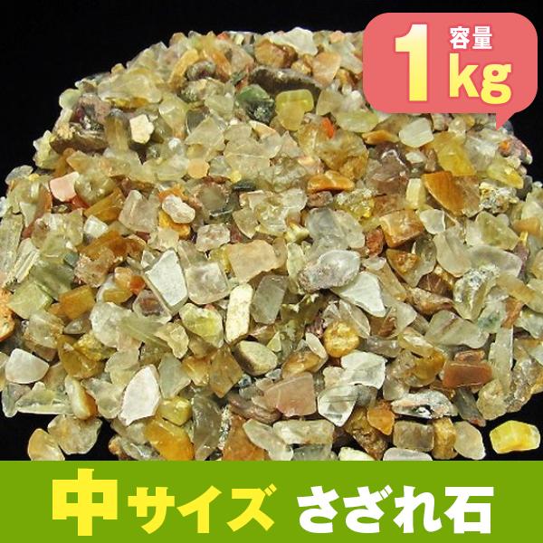 1Kg 金針ルチル水晶さざれサイズ:中[T716-6]