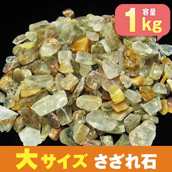 1Kg 金針ルチル水晶さざれサイズ:大[T716-7]