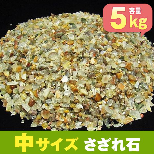 5Kg 金針ルチル水晶さざれサイズ:中[T716-8]