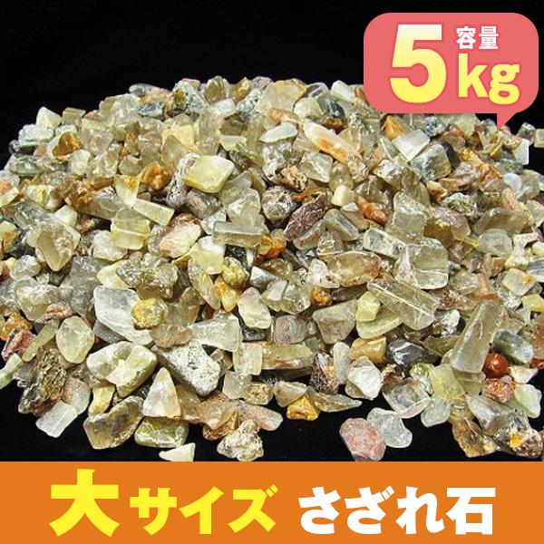5Kg 金針ルチル水晶さざれサイズ:大[T716-9]