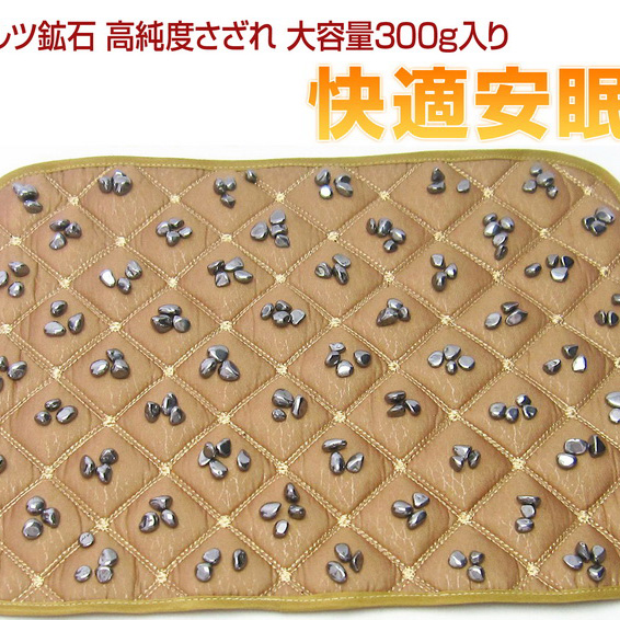 テラヘルツ鉱石 高純度さざれ 大容量300g入り 快適安眠枕パッド ハニーブラウン|メッシュ  《rv》 [T827-2]