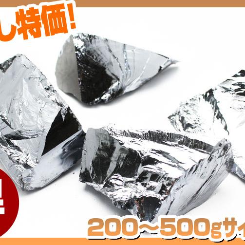 ★話題のテラヘルツがお試し特価★ テラヘルツ鉱石 高純度原石 200~500gサイズ1個をランダムでお届け! 《rv》 [T863-3]