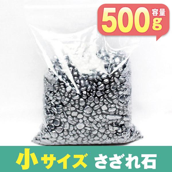 テラヘルツ鉱石 高純度 さざれサイズ:小[T864-8]