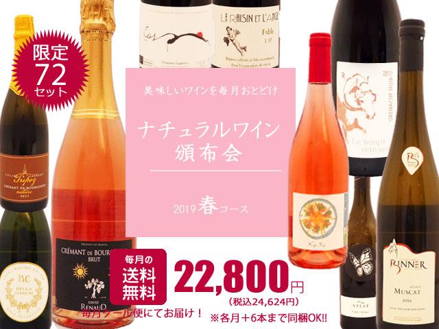 【送料無料】ナチュラルワイン頒布会 2019春コース(ワイン計9本)【4月/5月/6月お届け】