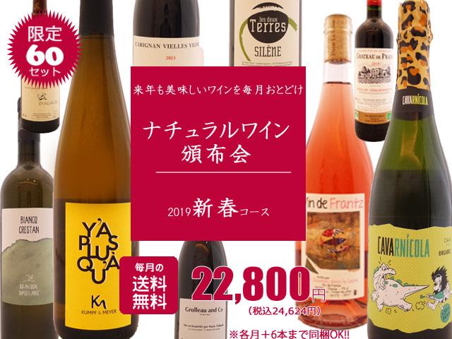【送料無料】ナチュラルワイン頒布会 2019新春コース(ワイン計9本)【1月/2月/3月お届け】