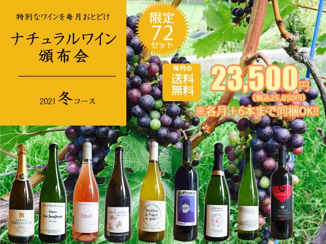 【送料無料】ナチュラルワイン頒布会2021冬コース(ワイン計9本)【10月/11月/12月お届け】