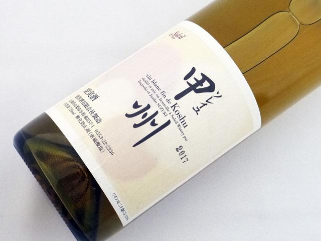[白] 旭洋酒 ソレイユ甲州 2017 <720ml>