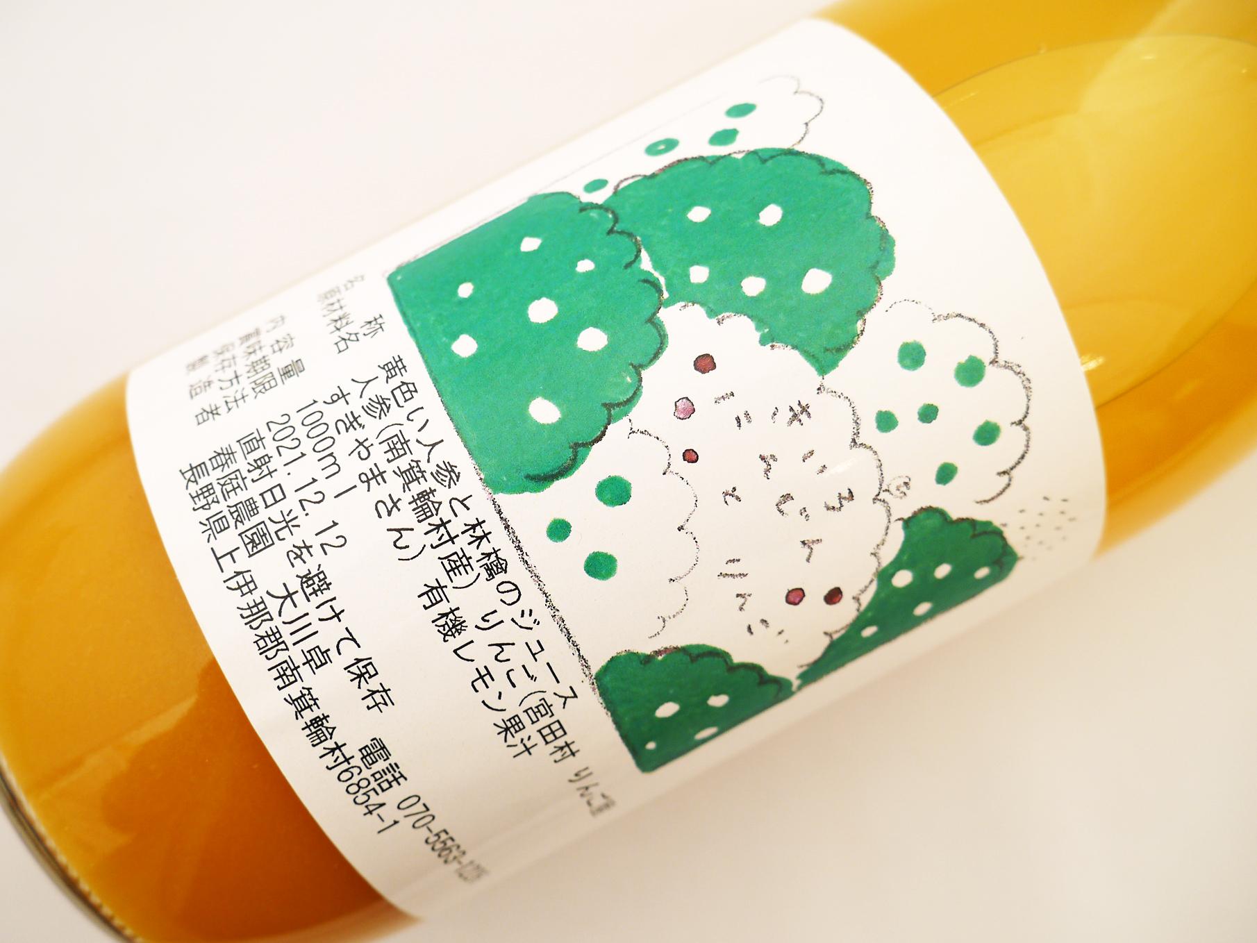 リンゴと人参のジュース(黄)