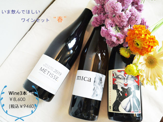 """[ワインセット]いま飲んでほしいワインセット""""春""""(ワイン3本入り)"""