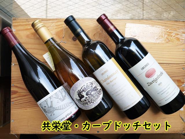 [ワインセット]共栄堂とカーブドッチのセット(ワイン4本入り)