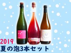 【お得なワインセット】夏の泡3本セット<数量限定>